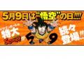 El 9 de Mayo es declarado como el día de Goku