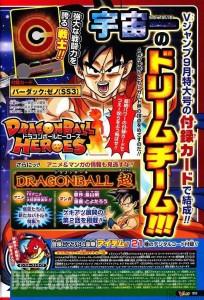 Anunciado el capítulo 2 de Dragon Ball Super