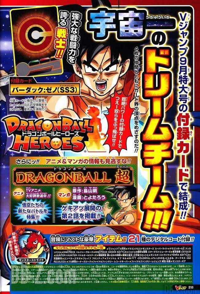 Anunciado el capítulo 2 del Manga de Dragon Ball Super