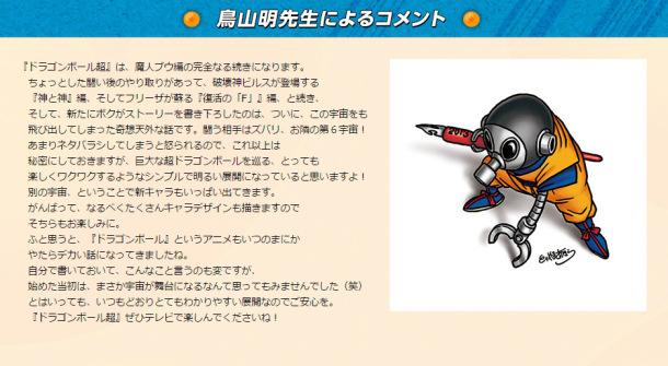 Dragon Ball Super fue presentado en Japón