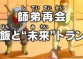 Dragon Ball Super Capitulo 52   ¡El Reencuentro de Discipulos! ¡Gohan y Trunks del Futuro!