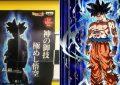La figura coleccionable oficial de Goku Ultra Instinct se comenzará a vender en Marzo en Japón