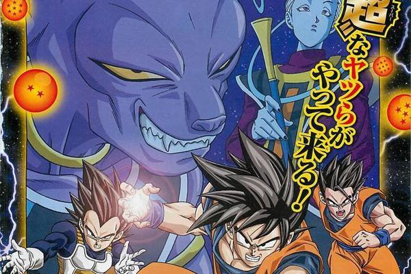 Revelado El Capitulo 1 del Manga de Dragon Ball Super