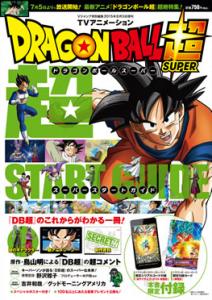 La Guia de Dragon Ball super será lanzada el 3 de julio en Japón